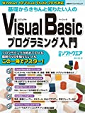 基礎からきちんと知りたい人のVisual Basicプログラミング入門