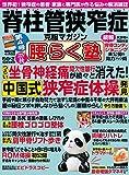 脊柱管狭窄症克服マガジン 腰らく塾 vol.04 2017春 [雑誌]