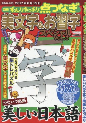 美文字&お習字スペシャル 3 (SAKURA・MOOK 91)の詳細を見る