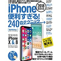 iPhone便利すぎる!240のテクニック (2018年 最新版)