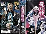 魔龍戦紀(3) [VHS]
