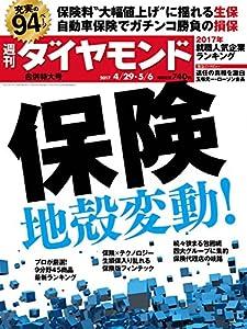週刊ダイヤモンド 2017年4/29・5/6合併号 の書影