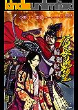 信長の野望~輪廻転将~ 1 (ノーラコミックス)