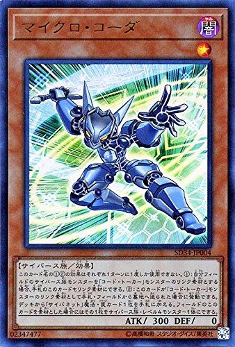 遊戯王 マイクロ・コーダー(ウルトラレア) ストラクチャー デッキ マスター・リンク (SD34) SD34-JP004