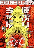 コンビニロボットぽぷりちゃん 3<コンビニロボットぽぷりちゃん> (コミックアライブ)