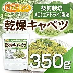 乾燥キャベツ350g ADきゃべつ(契約栽培) NICHIGA(ニチガ)