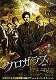 クロガラス1(初回生産限定スペシャル・パッケージ)[DVD]