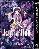 La Vie en Doll ラヴィアンドール 4 (ヤングジャンプコミックスDIGITAL)