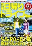 関西日帰りドライブWalker2017―2018 ウォーカームック KansaiWalker特別編集