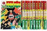 高校アフロ田中全10巻 完結セット (ビッグコミックス)