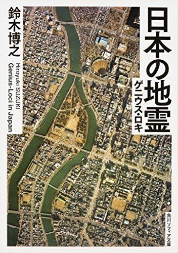 日本の地霊(ゲニウス・ロキ) (角川ソフィア文庫)の詳細を見る
