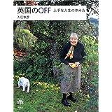 英国のOFF: 上手な人生の休み方 (とんぼの本)