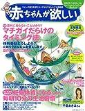 赤ちゃんが欲しい No.36—ベビーの誕生を望むカップルをサポートする情報誌 (36) (主婦の友生活シリーズ)