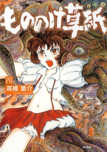 もののけ草紙 (四) (ぶんか社コミックス)の詳細を見る