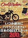 Out Rider(アウトライダー) 2017年 02 月号