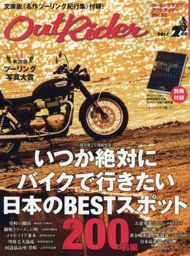 Out Rider(アウトライダー) 2017年 02 月号 [雑誌]