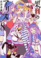 架刑のアリス 第08巻