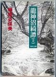 龍神沼綺譚〈上〉 (角川文庫)