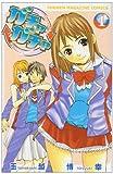 ガチャガチャ 1 (少年マガジンコミックス)