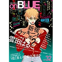 on BLUE vol.32 (on BLUEコミックス)