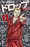 ドロップOG(12): 少年チャンピオン・コミックス