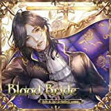 「Blood Bride」第2夜 ヴィクトール・フォン・エーベルヴァイン(CV.河村眞人)