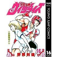 のぞみ・ウィッチィズ 16 (ヤングジャンプコミックスDIGITAL)