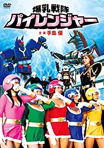 爆乳戦隊パイレンジャー [DVD]