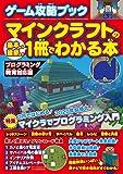 ゲーム攻略ブック マインクラフトの基本から建築まで1冊でわかる本 プログラミング教育対応版 三才ムック