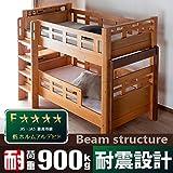 2段ベッド 安心 安全 Beam structure 大人用 照明付き 耐震設計 頑丈