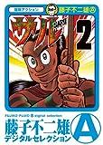 サル(2) (藤子不二雄(A)デジタルセレクション)
