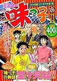 ミスター味っ子2 完全覚醒!カツ丼の祝宴!!編 (講談社プラチナコミックス)