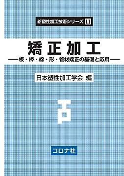 矯正加工- 板・棒・線・形・管材矯正の基礎と応用 - (新塑性加工技術シリーズ 11)