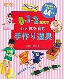 0・1・2歳児の心と体を育む手作り遊具 (PriPriプリたんブックス)