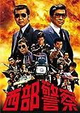 (仮)西部警察 PART�U 鳩村BOX 1(発売日未定) [DVD]