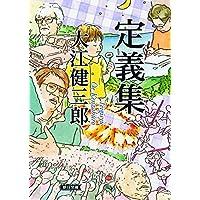 定義集 (朝日文庫)