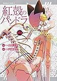 紅殻のパンドラ (8) (カドカワコミックス・エース)