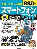 世界一やさしい 活用編 スマートフォン超絶使いこなしワザ アンドロイド対応 (インプレスムック)