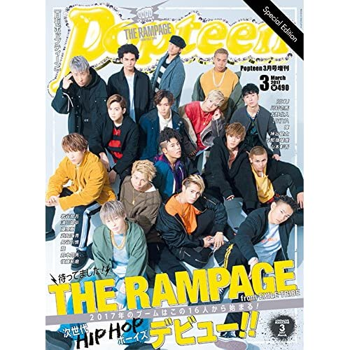 Popteen(ポップティーン) THE RAMPAGE 特別版 2017年 03 月号 [雑誌]: Popteen(ポップティーン) 増刊