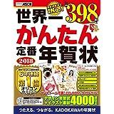 年賀状素材集編集部 (編集) (8)新品:   ¥ 430 ポイント:41pt (10%)18点の新品/中古品を見る: ¥ 400より