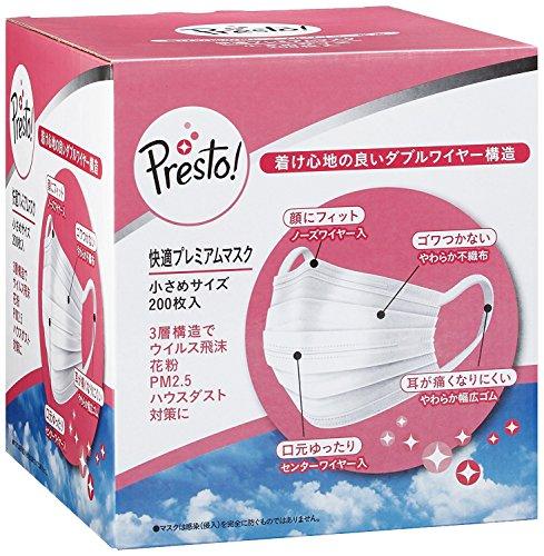 [Amazonブランド]Presto! マスク 小さめサイズ 200枚(50枚×4パック) PM2.5対応