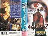 キャンディマン2(吹替) [VHS]