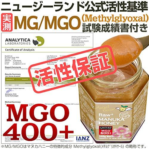 エンジェルビーン『マヌカハニーMGO400+(生タイプ)』