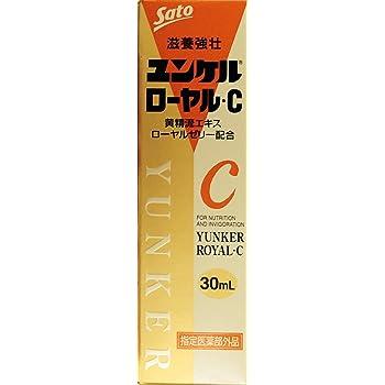 ユンケルローヤル・C 30ml×10本【指定医薬部外品】