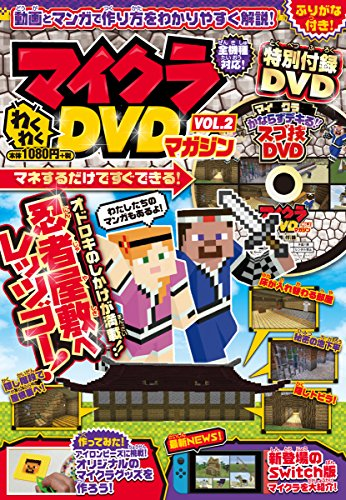 動画とマンガでよくわかる! マイクラわくわくDVDマガジン VOL.2 ~忍者屋敷へレッツゴー!~(DVD付き)