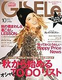GISELe 2012年10月号