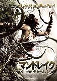 マンドレイク 人喰い植物のえじき[DVD]