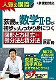 荻島の数学II・Bが初歩からしっかり身につく 「図形と方程式+微分法と積分法」