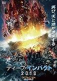 ディープ・インパクト2018[DVD]