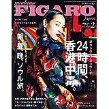 FIGARO japon(フィガロジャポン) 2018年 02 月号[朝から夜まで遊びつくす 24時間、香港中毒。表紙:水原希子]